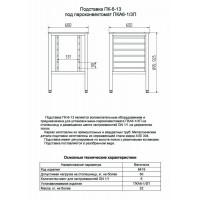 Подставка под пароконвектомат ПКА 6-1/3П