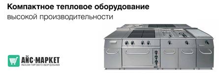 Компактное тепловое оборудование