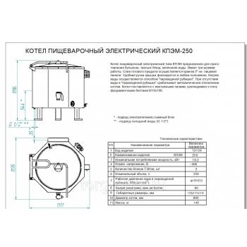 КПЭМ-250